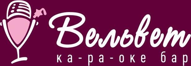 Вельвет Караоке бар - логотип