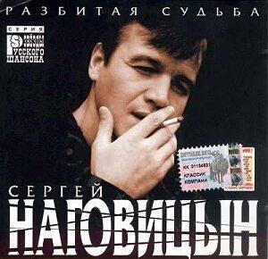 Наговицын Сергей — Городские встречи